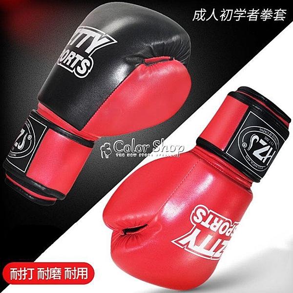 專業拳擊手套成人兒童散打訓練沙袋男女搏擊泰拳手套青少年拳套 快速出貨