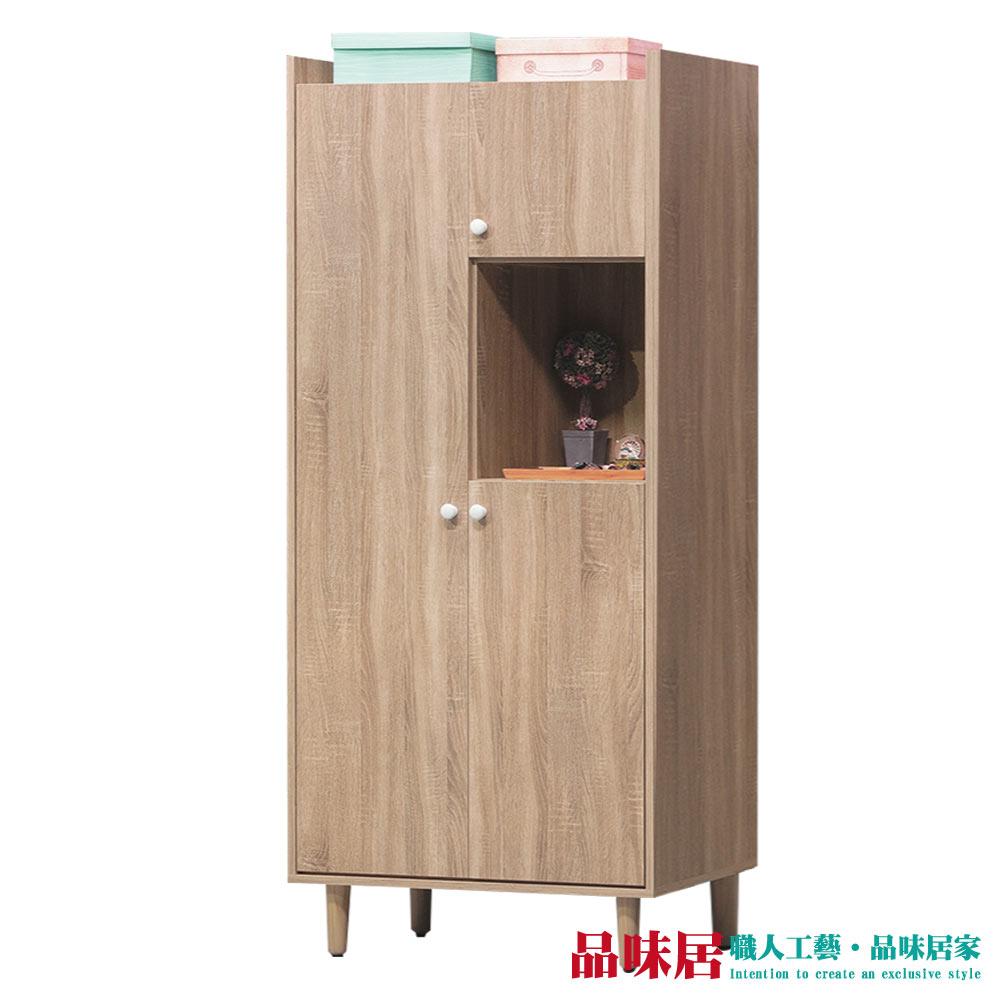 【品味居】威特 時尚2.6尺三門高鞋櫃/收納櫃