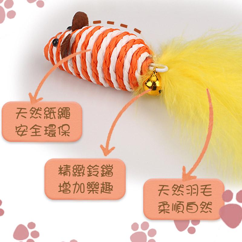 (現貨)貓咪玩具鈴鐺逗貓紙繩球羽毛老鼠耐啃咬互動自嗨可愛益智貓咪用品(台灣出貨)