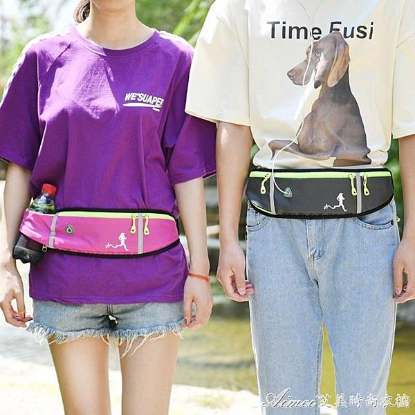 運動戶外男女士跑步手機腰包多功能水壺包防水掛包貼身馬拉鬆腰帶艾美時尚衣櫥