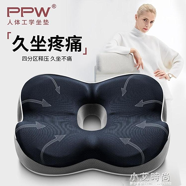 PPW坐墊椅墊辦公室記憶棉椅子美臀久坐神器座墊痔瘡屁股屁墊透氣 小艾時尚NMS