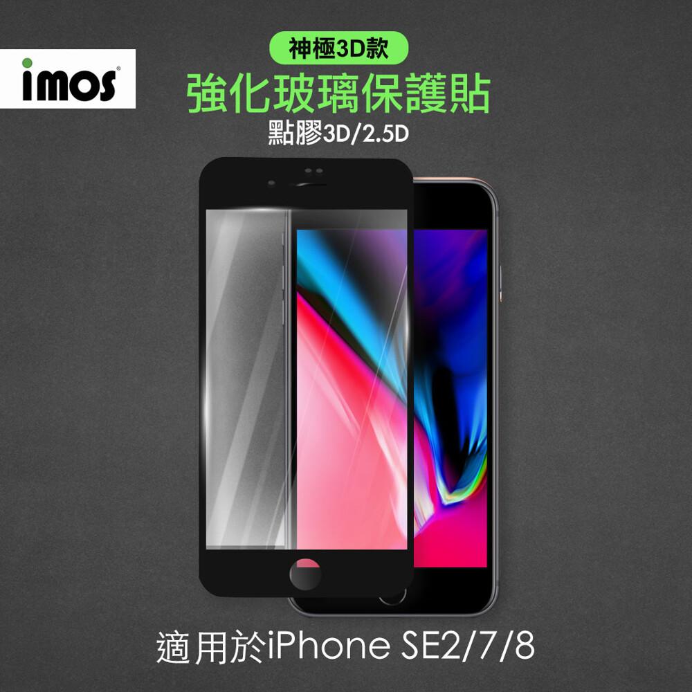 goshop imos iphone se2神極3d款點膠3d 2.5d強化玻璃保護貼