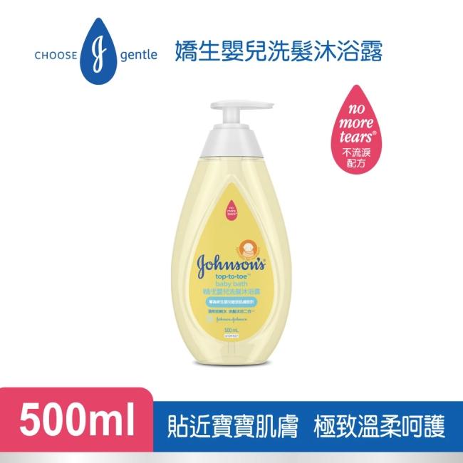嬌生嬰兒洗髮沐浴露500ml【極致呵護】
