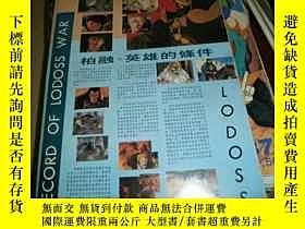 二手書博民逛書店漫畫週刊罕見36---8開原版中有4開彩色海報Y12727 漫畫