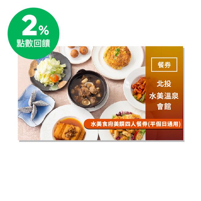 北投【水美溫泉會館】水美食府美饌餐券(平假日通用) MO