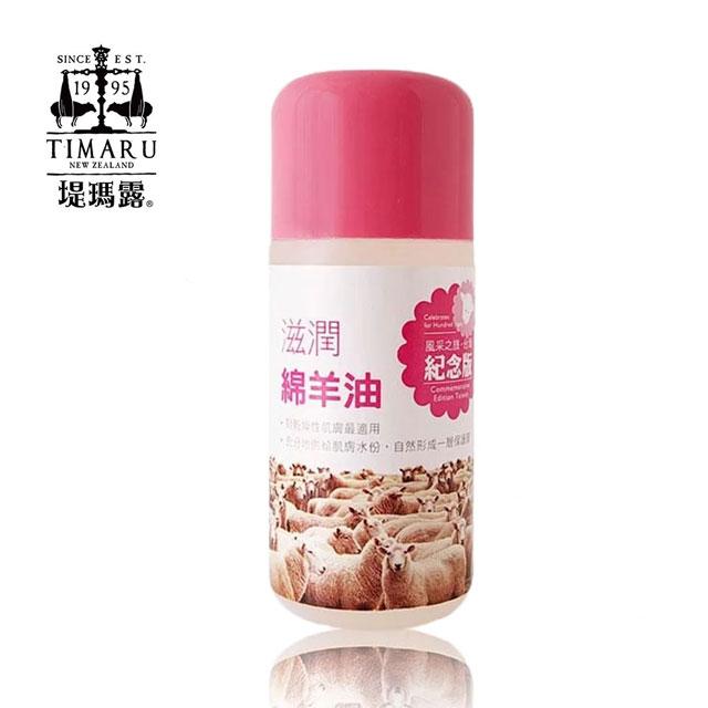 【Timaru 堤瑪露】台灣風采-滋潤綿羊油 120ml