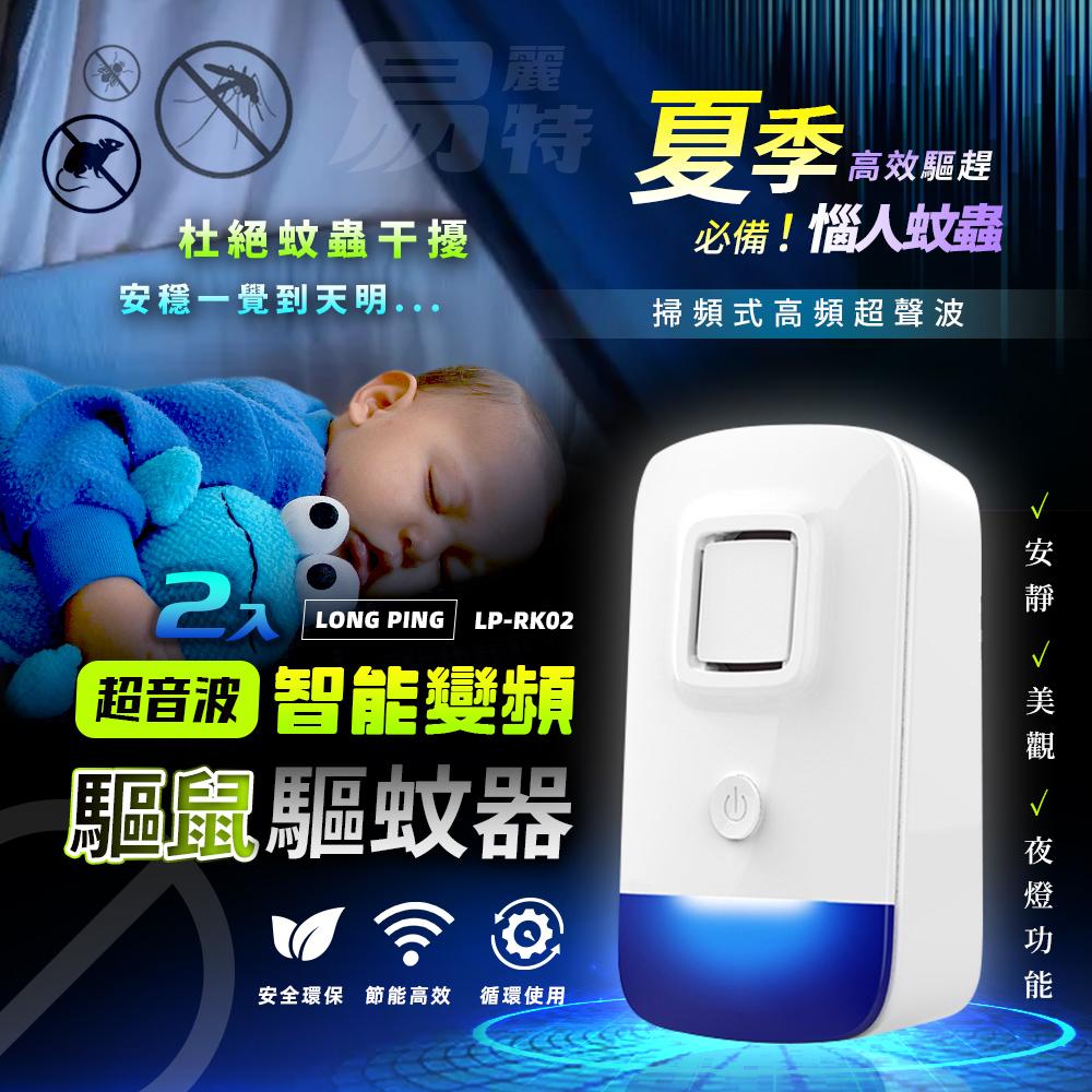 【易麗特】Long Ping 超音波智能變頻驅鼠驅蚊器 LP-RK02(2入)