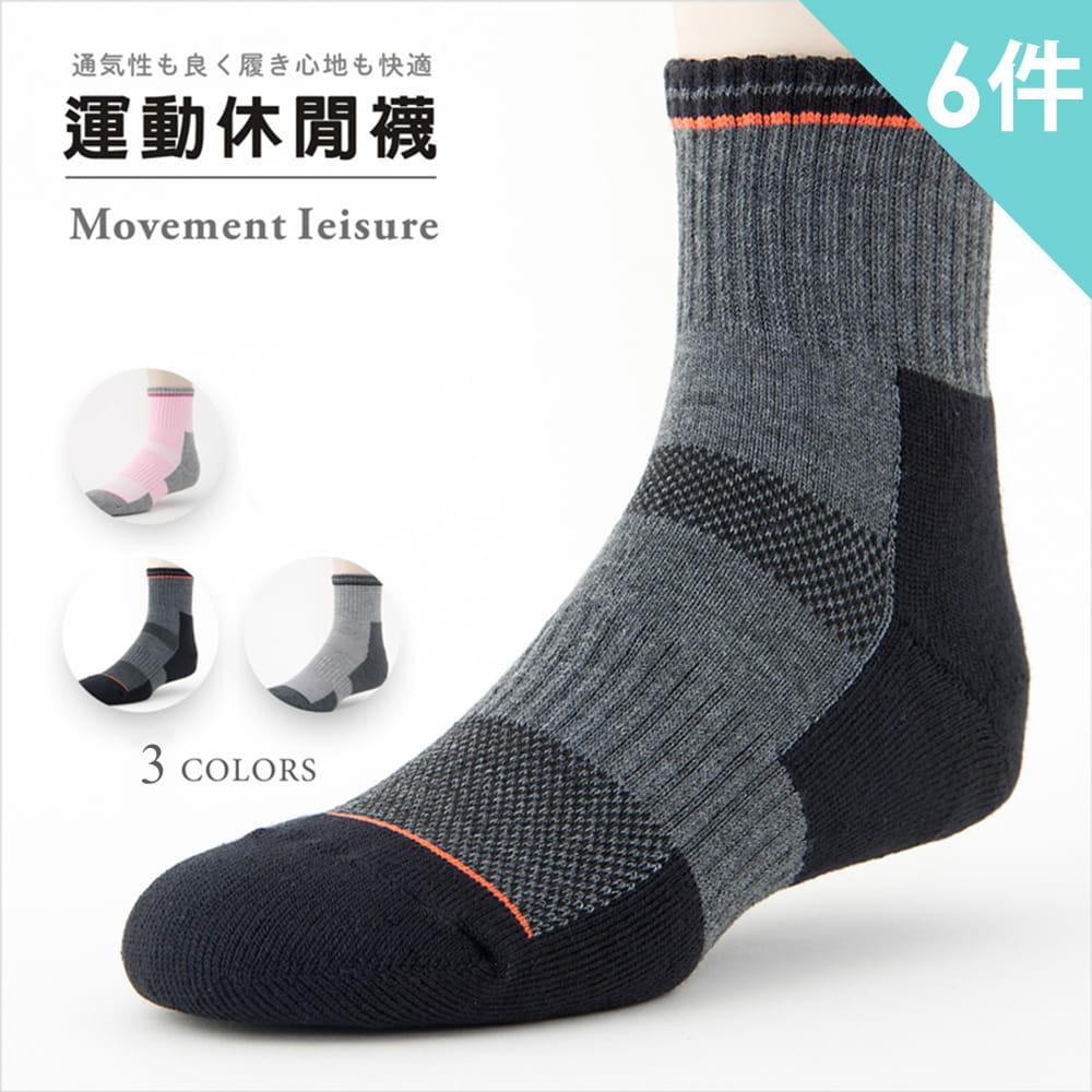 【老船長】(B5-144M)腳踏車專用毛巾氣墊運動襪