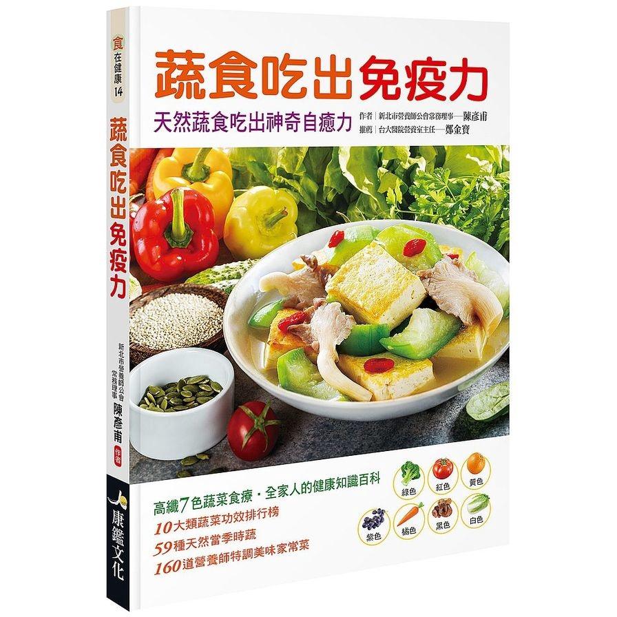 (康鑑文化-人類智庫)蔬食吃出免疫力(陳彥甫)