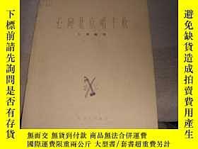 二手書博民逛書店罕見心向北京唱風聲,二胡選曲Y8890 人民音樂出版社 人民音樂