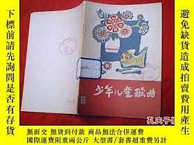 二手書博民逛書店少年兒童歌曲罕見3Y25944 人民音樂 人民音樂 出版1979
