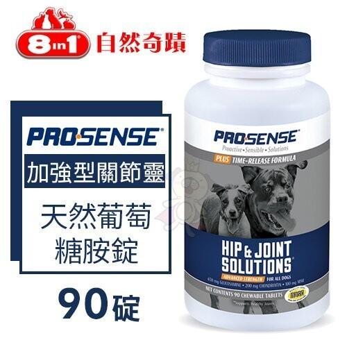 8in1自然奇蹟 ps加強型關節靈-天然葡萄糖胺錠90錠保護關節軟骨保健犬用