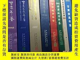 二手書博民逛書店罕見甘肅發展年鑑2011含光盤Y4239 孫德民主編 中國統計出