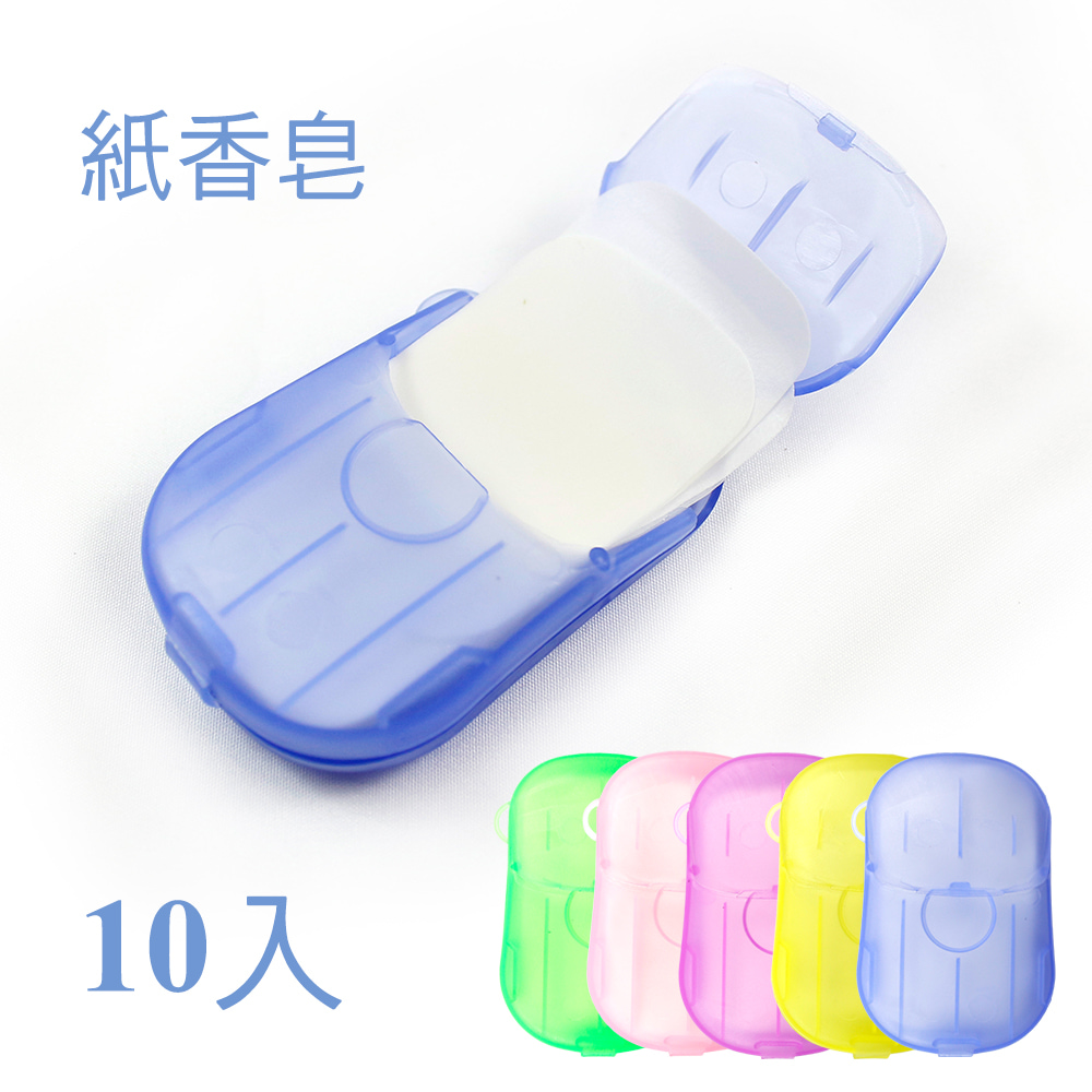 Lavender-便攜式紙香皂-10入組-隨機出色