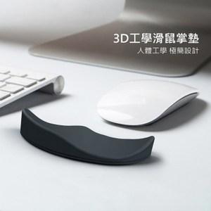 3D人體工學式滑鼠掌墊 滑鼠腕護墊 黑色