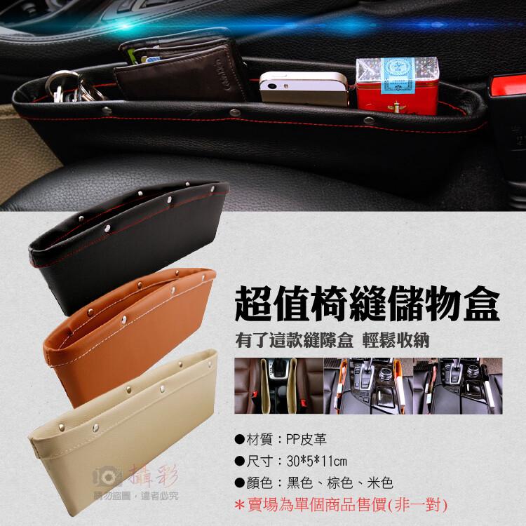 超值椅縫儲物盒 汽車椅縫置物盒