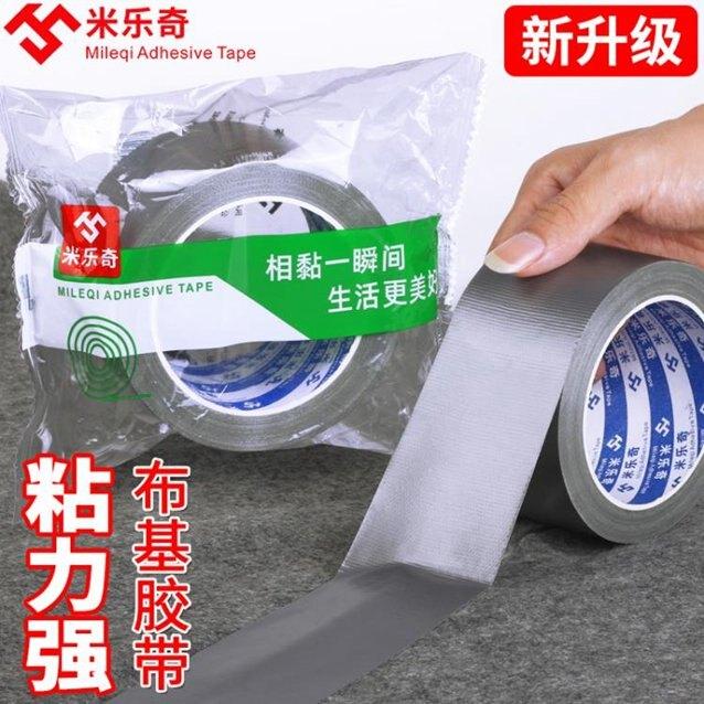 銀色單面布基膠帶強力貼地毯加厚防水 diy裝飾地面無痕補漏警示膠布 秋冬新品特惠