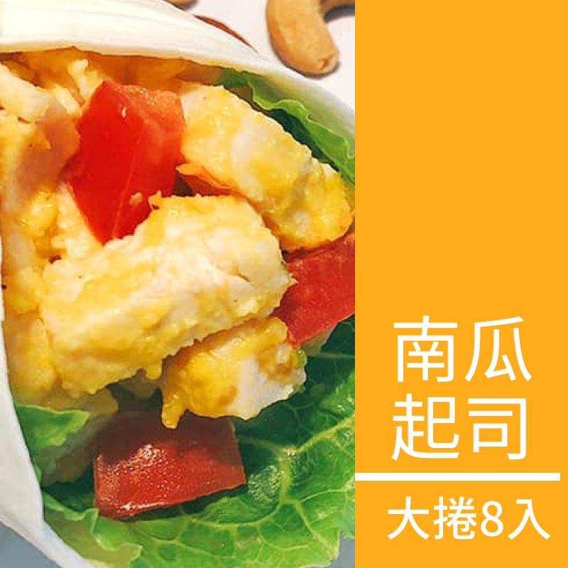 [LIGHT EAT] 高蛋白低熱量健身捲餅 8大捲 南瓜起司嫩雞捲