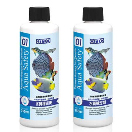 OTTO奧圖 水質穩定劑 250ml X 2入