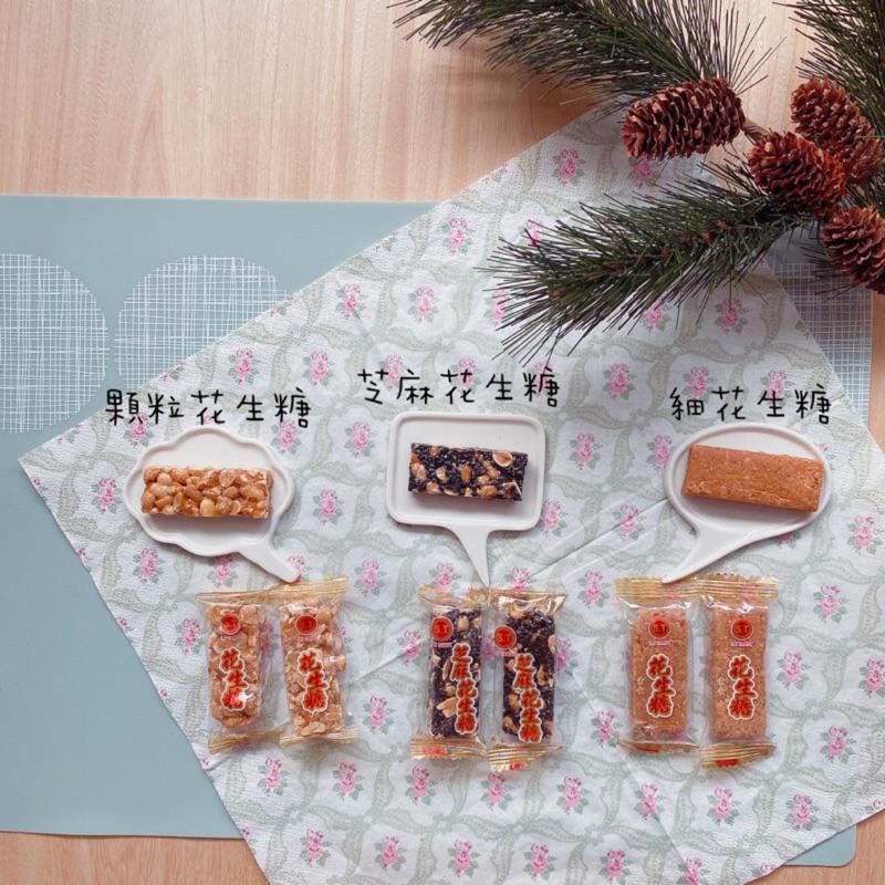 花生糖系列(單包裝) 375克/包【台北譽展蜜餞行】