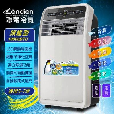 【山山小舖】(免運)LENDIEN聯電 10000BTU頂級旗艦版多功能移動式冷氣機 LD-3160CH