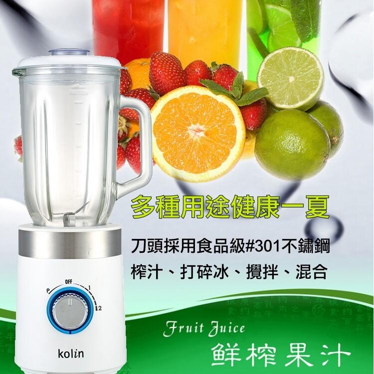 kolin歌林 1.2l玻璃冰沙果汁機kje-mn123