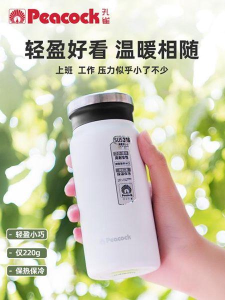 咖啡保溫杯日本孔雀Peacock保溫水杯男女士316不銹鋼便攜高檔咖啡杯隨手杯