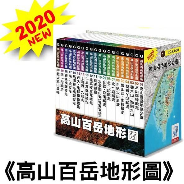 高山百岳地形圖/登山地圖/百岳地圖/防水地圖/上河文化 2020新版
