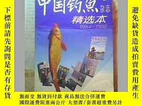 二手書博民逛書店中國釣魚雜誌精選本(1984-1992)罕見16開 436頁(徐