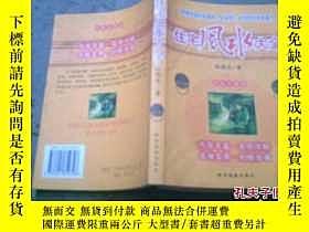 二手書博民逛書店罕見住宅風水大全Y25944 孫保光 陝西旅遊出版社 出版200