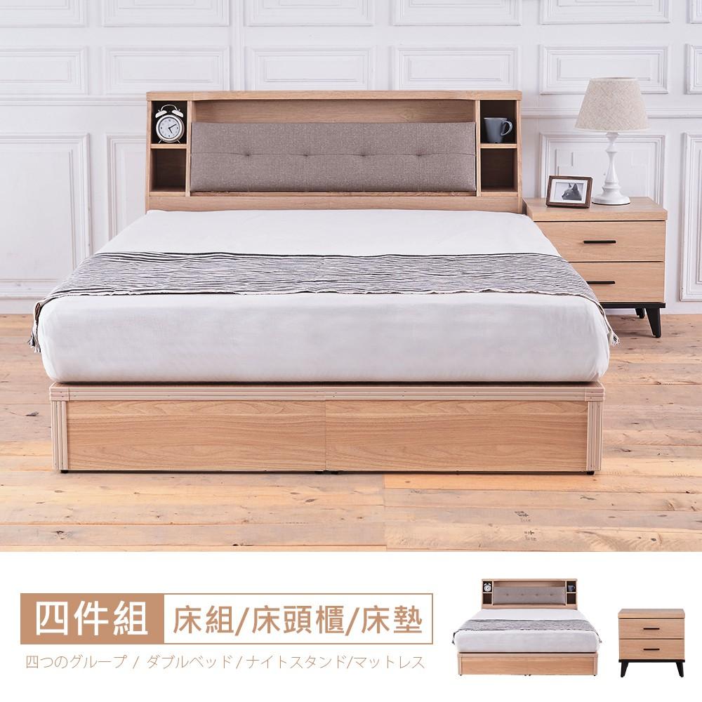 米格諾5尺床箱型4件組-床箱+床底+床頭櫃+克萊斯床墊