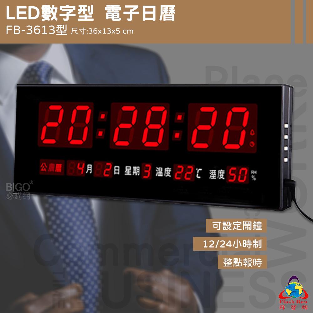 【鋒寶】 FB-3613 LED電子日曆 數字型 萬年曆 時鐘 電子時鐘 電子鐘 報時 日曆 掛鐘 LED時鐘 數字鐘