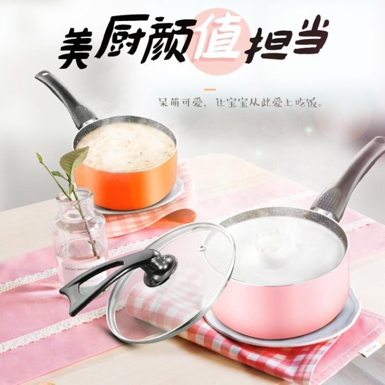 奶鍋-麥飯石奶鍋寶寶輔食不黏鍋小鍋煮泡面熱牛奶電磁爐家用小湯鍋