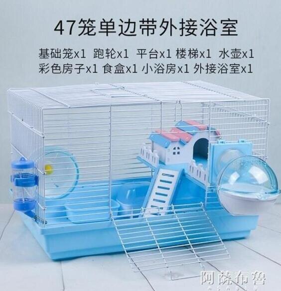 倉鼠籠 倉鼠籠基礎籠47籠倉鼠籠子用品金絲熊窩別墅單雙層套餐