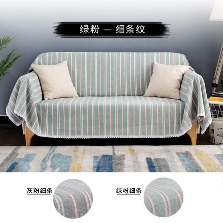 沙發套 全蓋沙發巾時尚條紋沙發墊罩布套防塵防滑加厚雪尼爾簡約現代