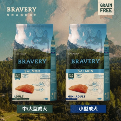 西班牙 Bravery 焙菲力 無穀狗飼料 2KG 小型成犬 鮭魚 成犬 高蛋白 天然 犬飼 狗糧