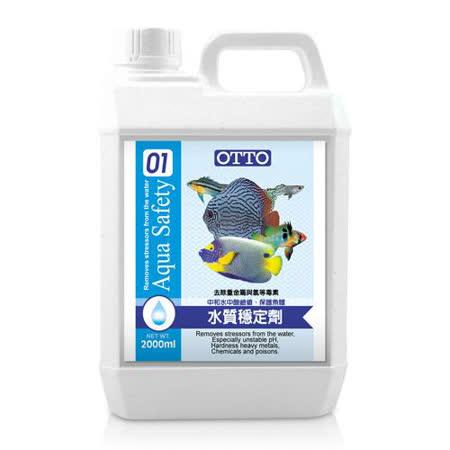OTTO奧圖 水質穩定劑 2000ml X 1入