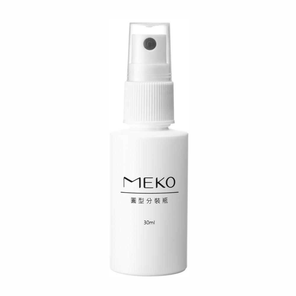 【MEKO】不透光分裝噴瓶(30ml) U-064