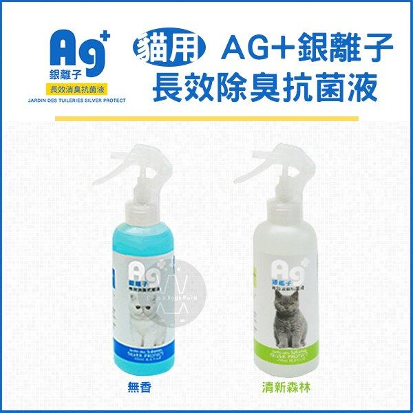 杜樂麗花園[貓用AG+銀離子長效除臭抗菌液,2種味道,200ml]