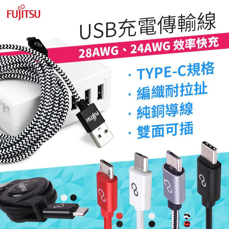 fujitsu富士通原廠充電線 標準款100cmusb高效能 純銅充電傳輸線 充電線 快充usb