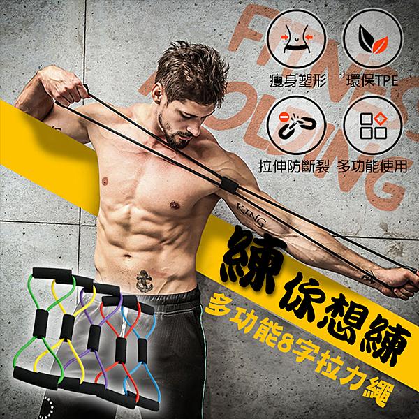 8字拉力器 繩粗1.2cm 拉力帶 拉力繩 彈力繩 彈力帶 擴胸器 拉繩 擴胸繩 瑜珈伸展帶 拉伸帶 拉力帶