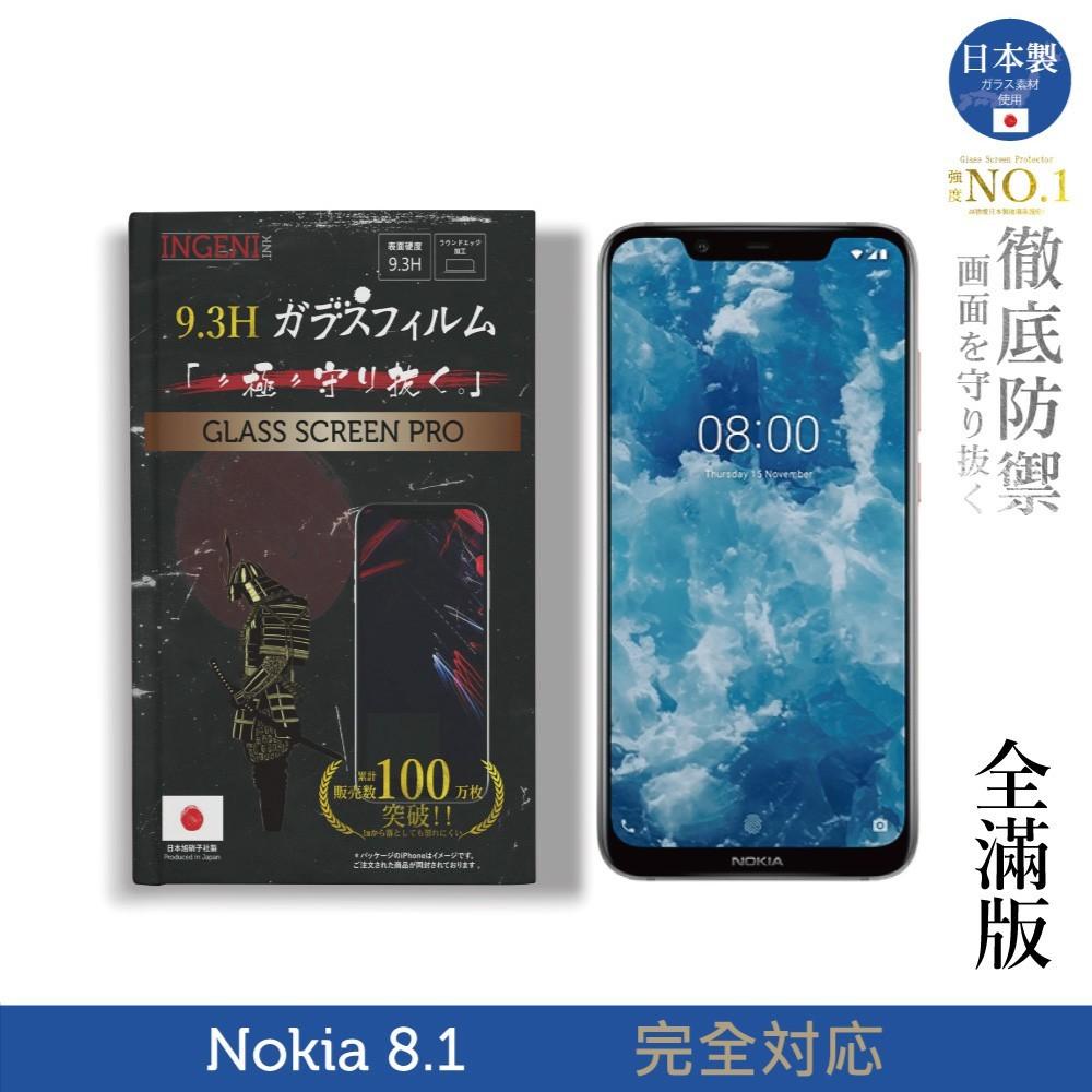 ingeni徹底防禦日本製玻璃保護貼 (全滿版 黑邊) 適用 nokia 8.1