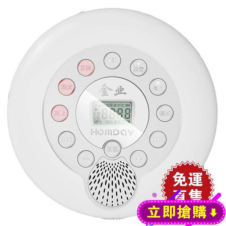 Goldyip/金業 學習cd播放機迷你家用便攜式英語cd機光盤隨身聽 全館免運