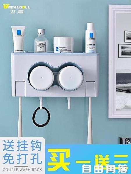 牙刷置物架免打孔漱口刷牙杯掛牆式衛生間壁掛式網紅情侶洗漱套裝 自由角落