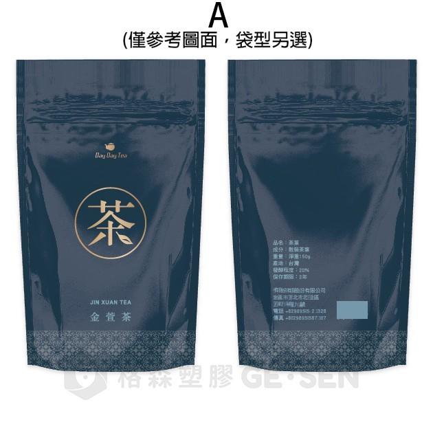 gs-gj27夾鏈立袋13+7*21cm  靜謐茶香 輕客製數位印刷 1200入