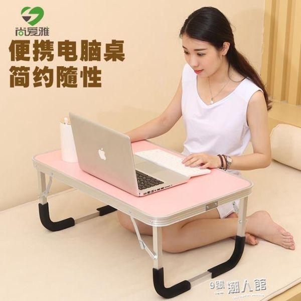 筆記本電腦桌做床上用簡易書桌可懶人小桌子學生宿舍學習桌