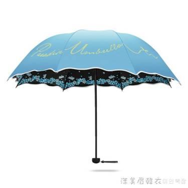防曬防紫外線太陽傘小巧便攜摺疊黑膠遮陽傘女晴雨兩用雨傘