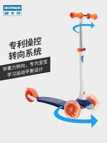 滑板車兒童滑板車1-3歲寶寶初學者踏板車溜溜車單腳滑滑車OXELO-S