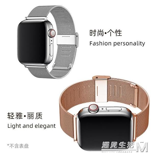 適用apple watch錶帶iwatch3/5代適用蘋果手錶帶米蘭尼斯不銹鋼帶 遇見生活