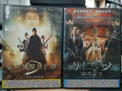 挖寶二手片-D10--正版DVD-華語【通天神探:狄仁傑1+2/系列2部合售】-(直購價)